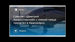 Самолет «Дмитрий Хворостовский» с семьей певца прилетел в Красноярск
