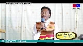 (005) Preaching and  Prophecy Time with Prophet Eyu Chufa