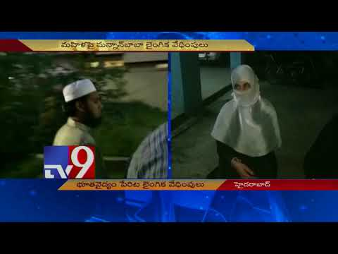Xxx Mp4 Fake Baba Arrested For Sexual Harassment In Hyderabad TV9 3gp Sex