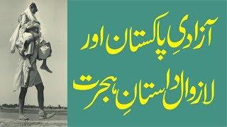 1947 migration (Hijrat) between india and pakistan story  in Urdu | Hijrat e Pakistan ki kahani