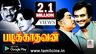 Padikkathavan Full Movie Rajini | படிக்காதவன்