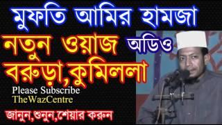 Amir Hamza New Waz. Borura Comilla. হৃদয়কাড়া ওয়াজ. Audio waz