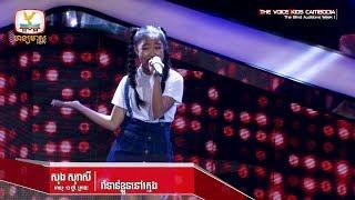 សុង សុរាសី - រាំទាន់ខ្លួននៅក្មេង (Blind Auditions Week 1 | The Voice Kids Cambodia 2017)