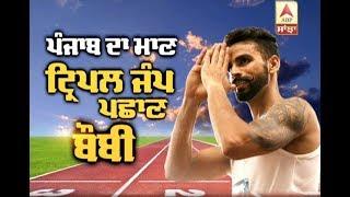 ਮਿੱਤਰਾਂ ਦਾ ਨਾਂ ਚੱਲਦਾ 'ਚ Asian ਖੇਡਾਂ 'ਚ ਸੋਨ ਤਗਮਾ ਜੇਤੂ Triple jumper Arpinder Singh  Full  ABP SANJHA 