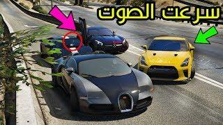 اسريع السيارات بالعالم سرعة الصوت : اون لاين قراند الحياة الواقعية 71# GTA 5