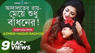 আদালতের রায়- মেয়ে শুধু বাঁধনের | Azmeri Haque Badhon | newsg24