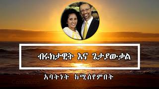 Sweet Amharic Memzur (song) ✞ Getayawkal & Bruktawit ✞ Great Song