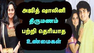 அஜித் ஷாலினி திருமணம் பற்றி தெரியாத சில உண்மைகள் | Tamil cinema news | Kollywood news | Tamil crowd