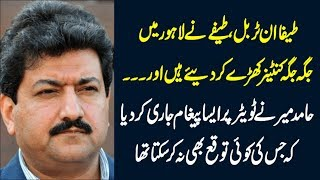 "Pakistan News Live Today | ""Teefa in Trouble"" Hamid Mir Tweeted About Nawaz Sharif Arrival in Lahore"