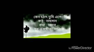 কেন হঠাৎ তুমি এলে (kno hothat tumi ele) | Lyrics : AnwarHossainAdOr | Sajid Sarker ft. TAHSAN