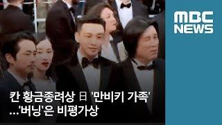 칸 황금종려상 日 '만비키 가족'…'버닝'은 비평가상 (2018.05.20/뉴스투데이/MBC)