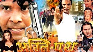 अग्निपथ - Latest Bhojpuri Movie 2015 | Agnipath - Bhojpuri Full Film | Viraj Bhat