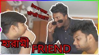 new bangla funny video | হারামী friend | harami friend | bekar prank  ✔
