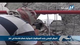 الجيش اليمني يصد هجوما لمليشيا الحوثي شرق تعز