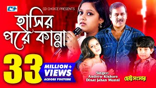 Hasir Pore Kanna | Runa Laila | Andrew Kishore | Dipjol | Resi | Bangla Movie Song | HD