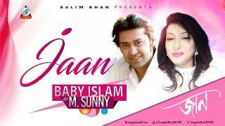 images Baby Islam M Sunny Jaan New Music Video 2017 Eid Exclusive Sangeeta