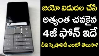 Reliance JIO 1000/ - 4G Mobile Phone FEATURES | Reliance Jio 4G Smart Phone Updates | VTube Telugu