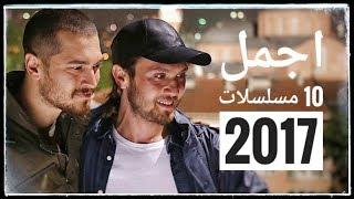 اجمل 10 مسلسلات تركية هذا العام 2017