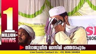 Sirajudeen Qasimi Speech | SKSSF ചുള്ളിപ്പറമ്പ് ശാഖ വാര്ഷിക സമ്മേളനം  | വേങ്ങര - ചുള്ളിപ്പറമ്പ്