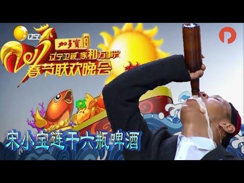 辽宁卫视2017春节晚会:小品《烤串》 宋小宝 程野等