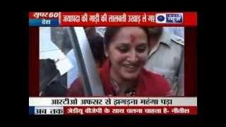 Samajwadi Party MP Jaya Prada humiliated -India News