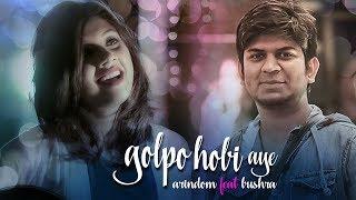 Golpo Hobi Aye ( গল্প হবি আয় )  | Video Song | Bushra Shahriar | Arindom | SVF Music