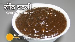 Meethi Saunth Ki Chutney Recipe - Sonth Chutney Recipe