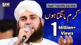 Hafiz Ahmed Raza Qadri - Heart touching DUA 2018 - Karam Mangta Hoon