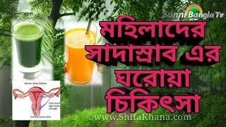 মেয়েদের সাদা স্রাব এর ঘরোয়া উপায়,হোমিওপ্যাথি ও বায়োকেমিক চিকিৎসা  Leucorrhea Home remedy in bangla