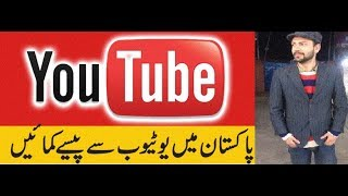 Earn Money Online on YouTube Hindi + Urdu | how to create YouTube account and YouTube channel ?