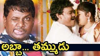 Thagubothu Ramesh Non-Stop Comedy Scenes - Latest Telugu Comedy Scenes