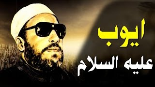 اجمل خطب الشيخ كشك - ايوب عليه السلام