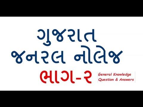 ગુજરાત જનરલ નોલેજ ભાગ-૨ | GK  Questions- Answers