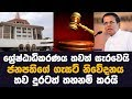 High court srilanka | sri lanka political | MY TV SRI LANKA