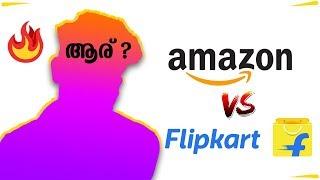 Amazon or Flipkart Which One is Good ? നിങ്ങൾ ആരുടെ കൂടെ ?