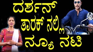 Challenging Star Darsha's Tarak Movie New Heroien ? | ದರ್ಶನ್ ತಾರಕ್ ನಲ್ಲಿ ನ್ಯೂ ನಟಿ | YOYO TV Kannada