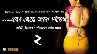 New Bangla Funny Comedy Natok 2018 | Ebong Meye Ana Nishedh 2 | Bangla Eid Natok | Short Film