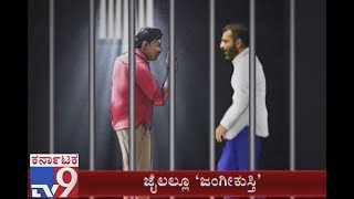Mohammed Nalapad Fight with Friend Mohammed Abras in Central Jail
