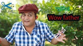 Adhunik Chele | Unlimited fun|bd natok mir sabbir| Mir Sabbir Comedy | bangladeshi natok mir sabbir