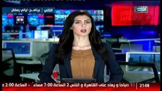 نشرة التاسعة من القاهرة والناس 6 يونيو
