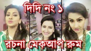 অবাক হবেন, রচনার দিদি নং ১ সাজঘর দেখলে | Rachana Banerjee Makeup Room at Didi No.1 Shooting