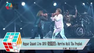 2018-11-03 Supper Moment Live 2018 特別嘉賓:Survive Said The Prophet