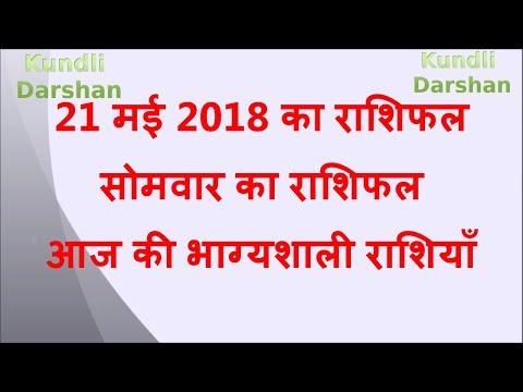 21 May 2018 Rashifal, Aaj Ka Rashifal, आज का राशिफल, आज की भाग्यशाली राशियाँ, 21 मई 2018 राशिफल