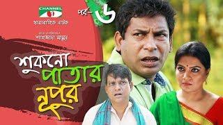 Shukno Patar Nupur   Episode 06   Drama Serial   Mosharraf Karim   Urmila   Tanha   Channel i TV