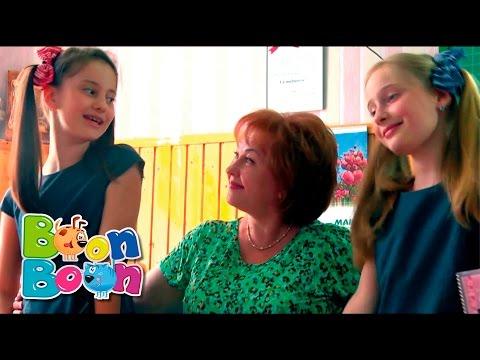 Doamna învățătoare Lori și Bety BoonBoon