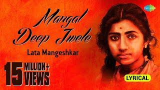 Mangal Deep Jwele with lyrics | Lata Mangeshkar | Pratidan | HD Song
