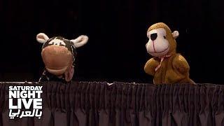 لما البقرة تخون جوزها مع القرد في برنامج عروستي! - SNL بالعربي