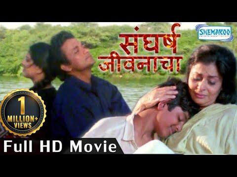 Sangharsh Jivanacha (HD) | Popular Marathi Movie | Ajinkya Deo | Madhura Lele | Nandu Madhav