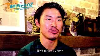 (海外サッカー)泉雄斗のチャレンジ(豪州ソリューションズ)