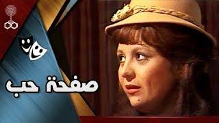 التمثيلية التليفزيونية ״ صفحة حب״ ׀ زيزى مصطفي – شاكر عبد اللطيف